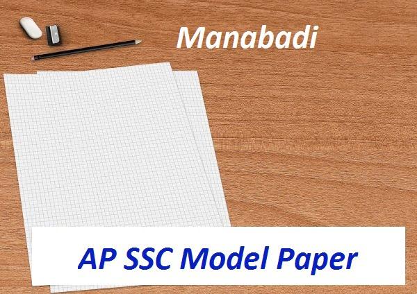 AP 10th Model Paper 2020 Manabadi Sakshi Eenadu