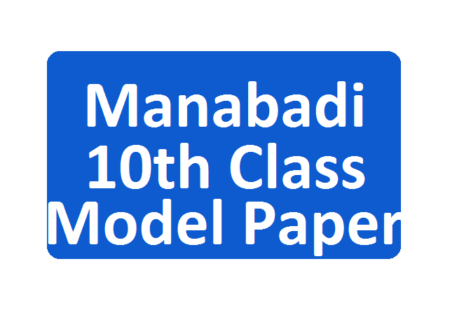 AP SSC Model Paper 2020 Blueprint Download