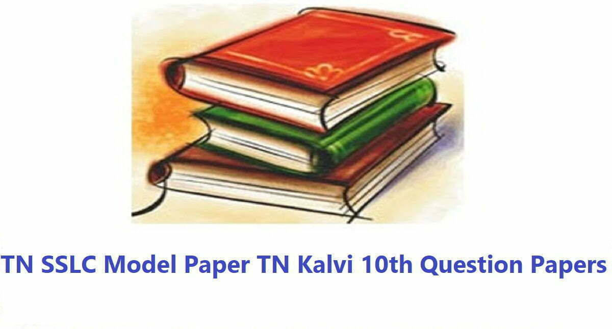 TN SSLC Model Paper 2020 TN Kalvi 10th Question Papers 2020