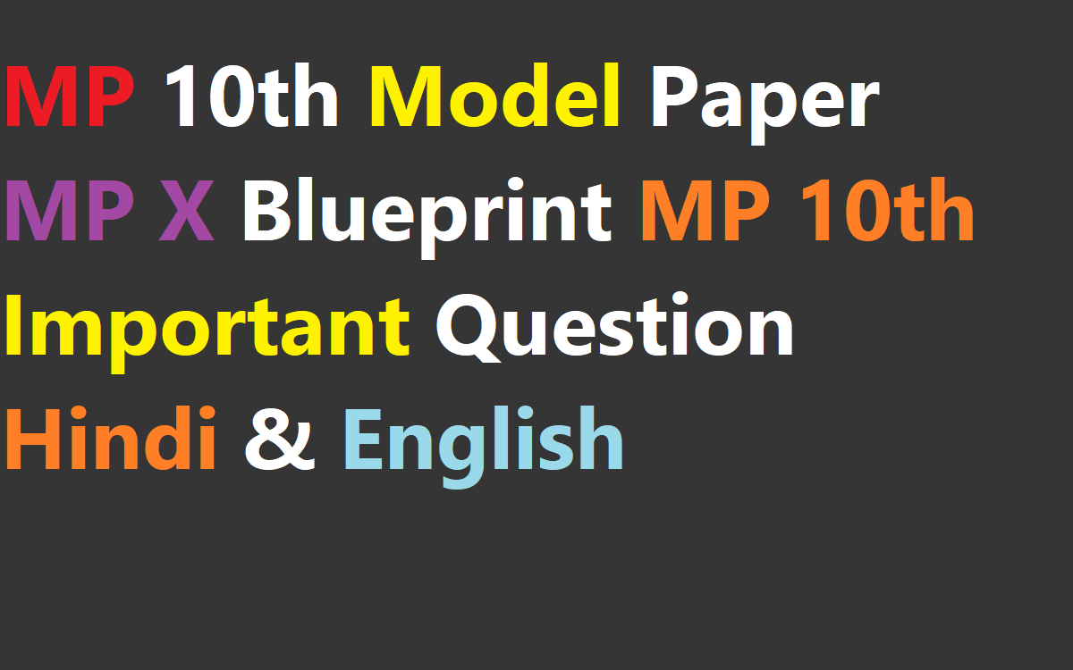 MP 10th Model Paper 2021 MP X Blueprint 2021 MP 10th Important Question 2021 Hindi & English