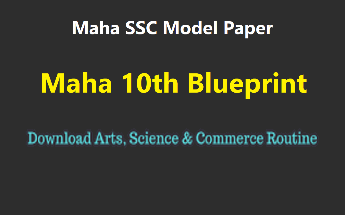 Maha SSC Model Paper 2021 Maha 10th Blueprint 2021 Maha SSC Important Question 2021 Marathi Hindi English PDF